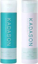 2本セット【脂漏性頭皮用】KADASON カダソン 薬用スカルプシャンプー250ml & カダソン スカルプトリートメント250ml
