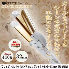 【新タイプ/海外兼用/送料無料】クレイツ イオン アイロン グレイスクレバー2 32mm SSC-W32W コテ アイロン ヘアアイロン 巻き髪 クレバー2