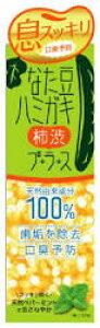 なた豆歯みがき 柿渋プラス 150g