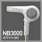 NobbyヘアドライヤーNB3000 ホワイト