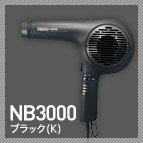 NobbyヘアドライヤーNB3000 ブラック