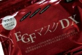 【送料無料】業務用 EGFマスクDX 30枚入 お試し1パック