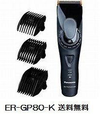 【送料無料/代引き手数料無料】パナソニックPanasonic ER-GP80-K リニアバリカン ER-1610の進化バリカン 0.8mmから2.0mmの自由可変刃タイプ