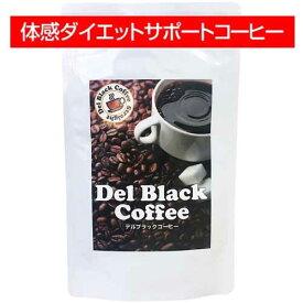 【送料無料 ※メール便の発送となります】【デルブラックコーヒー 100g】ダイエットコーヒー ダイエット飲料 大容量 食物繊維 フォルスコリ 白いんげん豆 マルチビタミン