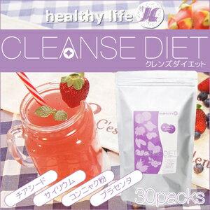 【送料無料 ※メール便発送となります】【healthylife クレンズダイエット ミックスベリー風味 150g(1食5g×30食)】ダイエット スムージー チヤシード 置き換えダイエット 低カロリー スーパーフード シェイク 満腹