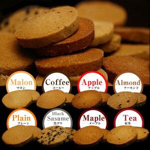 おからクッキー 訳あり【豆乳おからクッキー トリプルZERO】2個セット ダイエット クッキー ダイエット食品 スイーツ おから 訳あり 水で膨らむ 低カロリー 国産大豆 置き換え お菓子 満腹感