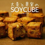 【大麦と果実のソイキューブ】食物繊維ドライフルーツ