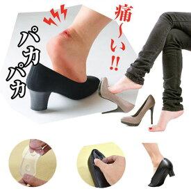 【送料無料】シューフィッターさんのゲルパッド フットケア 4枚入 靴ずれ防止 かかと パッド 靴用 レディース パンプス ヒール レディース メンズ 靴擦れ防止パッド クッション メール便