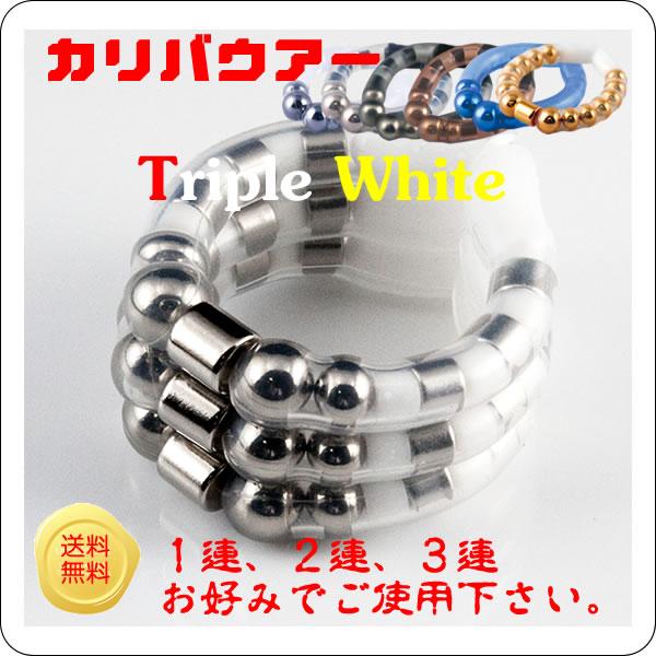 カリバウアー★Strong Triple タイプ(白色タイプ)★メーカー完全正規品です。★1連、2連、3連お好みでご使用ください。