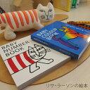 リサラーソン ベビーナンバーブック カラーブック | リサ ラーソン 雑貨 lisa larson リサ・ラーソン 絵本 本 数字 …