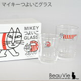 リサラーソンマイキーつよいこグラス(2個セット)マイキーM+ベイビーマイキーS食育