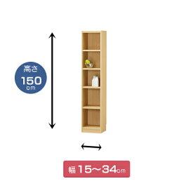 【送料無料】【日本製】オーダーラック 高さ150cmタイプ 幅15〜34cm以内で1cm単位でオーダー可能 移動棚4枚付 カラー6色 特注F★★★★対応可 強化棚対応可 追加棚板対応可 別注 受注生産