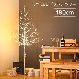 ミニLEDツリー 180cm ブランチツリー クリスマスツリー 送料無料 おしゃれ 北欧 イルミネーション インテリア ホワイトツリー LED 木 スリム 電飾 かわいい 人気 LEDライト シンプル