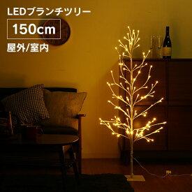 LEDブランチツリー クリスマスツリー ホワイトツリー 150cm 木 おしゃれ LED イルミネーション 北欧 スリム 屋外 室内 ライト 飾り 電飾 送料無料