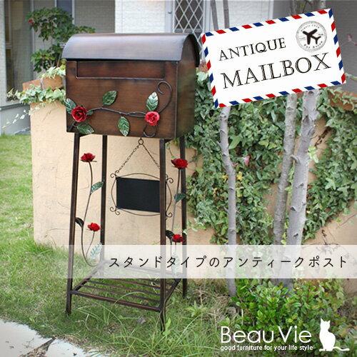 【送料無料】ポスト 郵便ポスト メールボックス 郵便受 郵便箱 ガーデン 屋外 ガーデン【ローズ】アンティークなデザインのスタンドポスト/ブルー・ブラウン