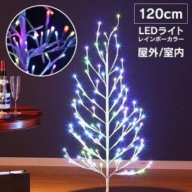 クリスマスツリー 120cm ホワイトツリー レインボー 木 おしゃれ LED イルミネーション ブランチツリー 北欧 スリム 屋外 室内 送料無料 ライト