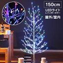 クリスマスツリー 150cm ホワイトツリー レインボー 木 おしゃれ LED イルミネーショ...