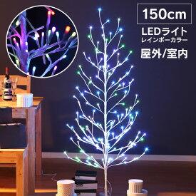 クリスマスツリー 150cm ホワイトツリー レインボー 木 おしゃれ LED イルミネーション ブランチツリー 北欧 スリム 屋外 室内 送料無料 ライト