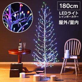クリスマスツリー 180cm ホワイトツリー レインボー 木 おしゃれ LED イルミネーション ブランチツリー 北欧 スリム 屋外 室内 送料無料 ライト