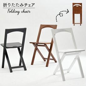 折りたたみ椅子 折りたたみチェア 折り畳み イス フォールディングチェア 完成品 木製 おしゃれ 北欧 軽量 コンパクト ブラック ブラウン ホワイト