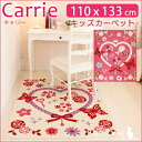 デスクカーペット キッズカーペット [キャリー] 110×133cm 女の子の大好きな可愛い柄のカーペット 子ども部屋 ラグ …