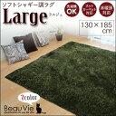 【送料無料】ラグカーペット【Large(ラルジュ)】130×185cm長方形 ホットカーペット対応 床暖房 こたつ敷き 7色6サイズ【メーカー直送】【代引不可】