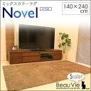 【送料無料】ラグカーペット【Novel(ノベル)】140×240cm 長方形 ホットカーペット対応 床暖房 タフトラグ オーバー…