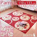 デスクカーペット キッズカーペット [パミュ] 110×133cm 女の子らしいお花とレース柄のカーペット ピンク レッド 子…