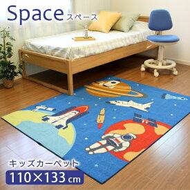 デスクカーペット キッズカーペット [スペース] 110×133cm 宇宙デザインのかっこいいラグカーペット 子ども部屋 ラグ カーペット 敷き マット【子ども部屋特集】