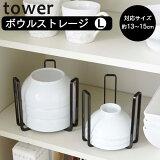 キッチン用品[お皿・お椀収納食器棚収納/Lサイズ]ボウルストレージキッチン収納ホワイトブラック