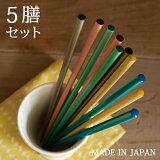 箸5膳セット夫婦箸おしゃれシンプルギフト贈り物送料無料「染竹5膳セット」