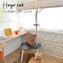 【送料無料】木製ハンガー 木製 ポール スタンド branch ブランチ ナチュラル コートハンガー ハンガースタンド スリ…