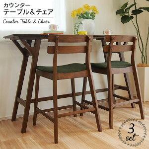 【送料無料】カウンターテーブル カウンターダイニング カウンターチェア おしゃれ 2人用 3点 木製 食卓 組立品 「スティンキー」