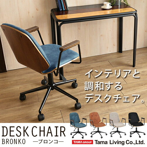 【送料無料】BRONKO(ブロンコ) デスクチェア デスクチェアー ホームチェア キャスター 椅子 イス チェア チェアー ガス圧昇降式 積層合板 木目 回転