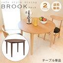 【送料無料】ダイニングテーブル(直径100cm円テーブル/2〜4人掛け用)テーブル単品 カフェダイニング リビングダイニ…
