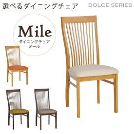 【送料無料】ダイニングチェア単品[2脚セット]ダイニング チェア カフェダイニング Mile(ミール)  北欧 セット ダークブラウン ナチュラル ハイバック 木製 おしゃれ ファブリック 椅子 イス 食卓椅子 家具 インテリア 木の椅子 木製チェア いす チェアー