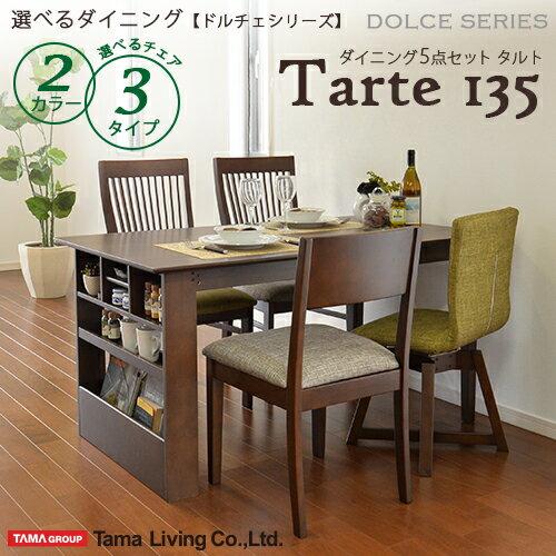 【送料無料】ダイニングテーブル 5点セット チェアが選べるダイニング5点セット【Tarte(タルト)135】収納付きダイニングテーブルセット(135cm幅/4人掛け用) 木製 ダイニングセット 北欧 カフェ【nl422】