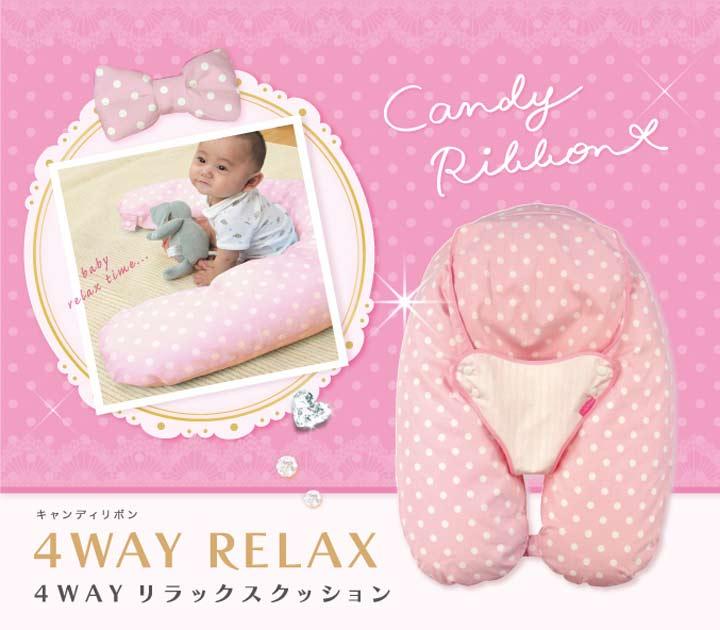 【ラッピング可】授乳クッション☆ 出産準備 赤ちゃん キャンディリボン/ランデブー 4WAYリラックスクッション