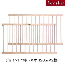 ファルスカ ジョイントパネル ネオ 120cm | 拡張パネル【赤ちゃん】【ベビー用品】
