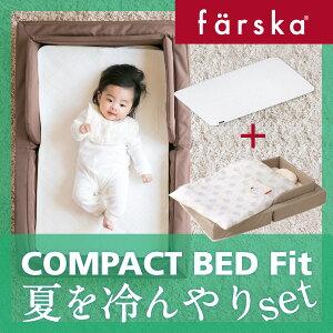 ファルスカ コンパクトベッドフィット + ファルスカ コンパクトベッド 敷きパッド Cool M | 寝室、リビング、旅行先、里帰りにどこでもベビーベッド☆ベビー布団☆添い寝☆折り畳みで省