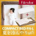 ファルスカ コンパクトベッドフィットL +ファルスカ コンパクトベッド 敷きパッド Cool L   寝室、リビング、旅行先…