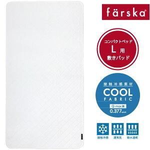 ファルスカ コンパクトベッド 敷きパッド Cool L | コンパクトベッドフィットL・コンパクトベッドフィット オーガニックL対応☆表面は冷んやりと気持ちいい接触冷感生地を使用☆洗い替え【