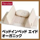 【送料無料】ファルスカ ベッドインベッド エイド オーガニッククロスドット | 三角形のガードで赤ちゃんと添い寝☆…