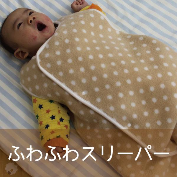 日本製☆あったかふわふわ綿毛布スリーパー   さわやかで可愛らしいドットのデザイン☆寝冷え防止☆綿100%【赤ちゃん】【ベビー用品】【あす楽対応】