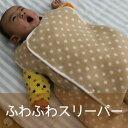 日本製☆あったかふわふわ綿毛布スリーパー | さわやかで可愛らしいドットのデザイン☆寝冷え防止☆綿100%【赤ちゃん】【ベビー用品】【あす楽対応】