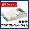 Baby bedding and crib farska / ファルスカ compact bed / babybett/compact bed