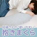 【送料無料】日本製☆三日月形☆マルチロング授乳クッション 抱き枕【ラッピング可】☆シムスの体位☆お座りサポート…