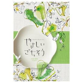 カタログギフト やさしいごちそう【5000円コース】ヴェルデ【出産祝い・内祝い】