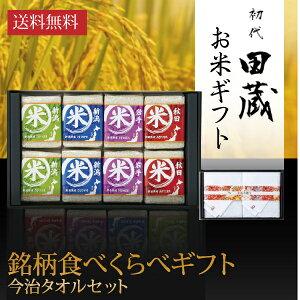 初代田蔵 特別厳選 本格食べくらべお米(8個入)・今治タオルギフトセット