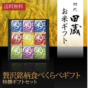 初代田蔵 贅沢 銘柄食べくらべ特選ギフトセット(9個入)